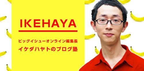 イケダハヤトのブログ塾