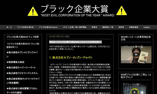 第4回 ブラック企業大賞2015 ノミネート企業発表!