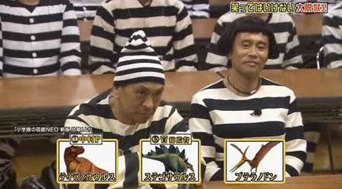 絶対に笑ってはいけない大脱獄24時