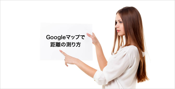 Googleマップで距離の測り方