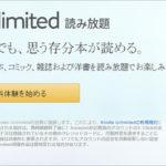 アマゾンのKindle Unlimited読み放題
