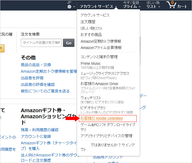 お客様の Kindle Unlimited