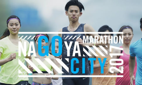 2017年の名古屋シティマラソンに申し込んだ