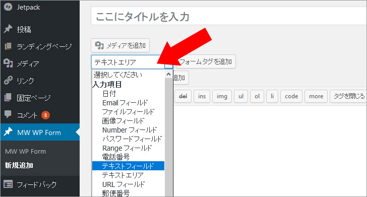 MW WP Form 設定方法