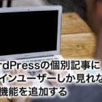 WordPressの個別記事にログインユーザーしか見れないメモ機能を追加する方法