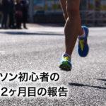 11月のマラソン初心者の練習報告2ヵ月目突入!
