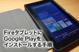 簡単!15分もあればできるFireタブレットにGoogle Playをインストールする手順!