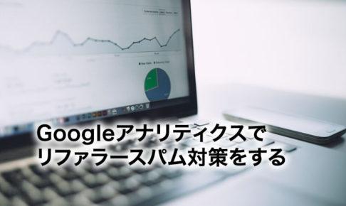 【保存版】Googleアナリティクスでリファラースパム対策をする