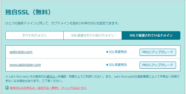 独自SSLで保護されているサイト