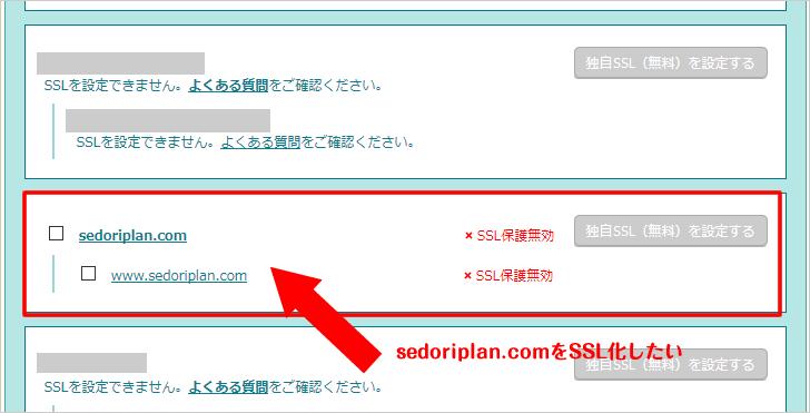 SSL化したいWebサイトの確認