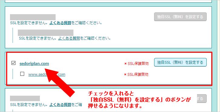 SSL化したいWebサイトにチェックをつける