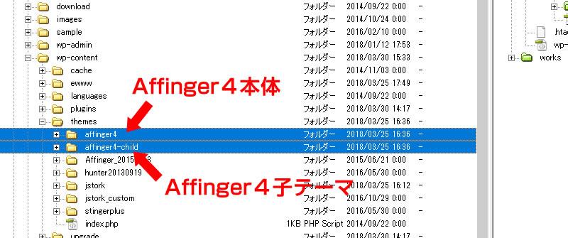 AFFINGER4の削除